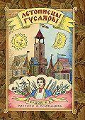 Роман Бердов -Летописцы-гусляры. Сборник из четырёх сказок встихотворной форме