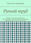 Светлана Авдюкова -Ручнойтруд. Уроки в3классе учреждения, реализующего адаптированные основные общеобразовательные программы