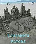 Елизавета Котова -Я + ОН