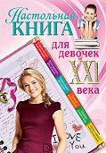 Александра Беседина -Настольная книга для девочек XXI века