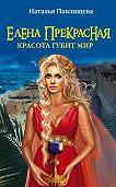 Наталья Павлищева -Елена Прекрасная. Красота губит мир