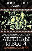Александра Баженова -Легенды и боги древних славян