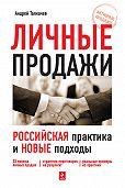 А. Н. Толкачев - Личные продажи. Российская практика и новые подходы