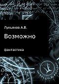 А Лукьянов -Возможно