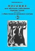 Флора Пирназарова -Пособие для обучения работников горячих линий в общественных кризисных центрах