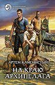 Артем Каменистый -На краю архипелага