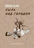 Виктор Голков -Пыль над городом. Избранное