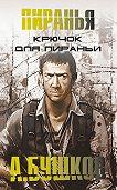 Александр Бушков -Крючок для пираньи