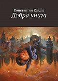 Константин Кадаш -Добра книга