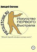 Аркадий Скачков -Искусство первого выстрела