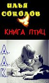 Илья Соколов -Книга птиц + Д.Д.К. (сборник)