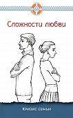 Дмитрий Семеник - Сложности любви. Кризис семьи