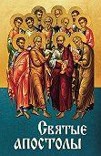 Анна Маркова -Святые апостолы
