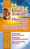 Лилия Гурьянова -Вам поможет Иверская икона Божией Матери