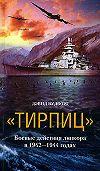 Дэвид Вудворд -«Тирпиц». Боевые действия линкора в 1942-1944 годах