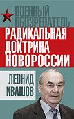 Леонид Ивашов -Радикальная доктрина Новороссии