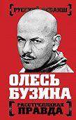 Александр Бобров -Олесь Бузина. Расстрелянная правда