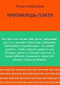 Татьяна Береснева -Критикуешь – плати