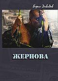 Борис Давыдов -Жернова