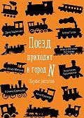 Алиса-Наталия Логинова -Поезд приходит в город N. Сборник рассказов