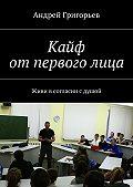 Андрей Григорьев - Кайф отпервоголица
