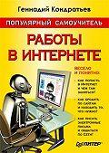 Геннадий Геннадьевич Кондратьев -Популярный самоучитель работы в Интернете