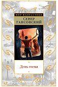 Север Гансовский -День гнева (сборник)