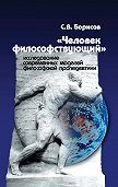 Сергей Валентинович Борисов -«Человек философствующий». Исследование современных моделей философской пропедевтики