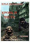 Илья Деревянко -Кровь и Честь (сборник)