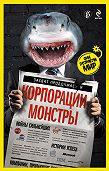 Александр Соловьев -Корпорации-монстры: войны сильнейших, истории успеха