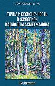 Шайзада Тохтабаева -Точка и бесконечность в живописи Калиоллы Ахметжанова