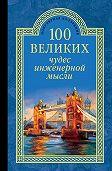 Андрей Низовский -100 великих чудес инженерной мысли