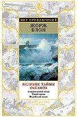 Жорж Блон -Великие тайны океанов. Атлантический океан. Тихий океан. Индийский океан (сборник)