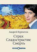Андрей Курпатов -Страх. Сладострастие. Смерть