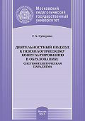 Г. Суворова -Деятельностный подход к психологическому консультированию в образовании: системогенетическая парадигма