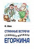 Ф. Илин -Странные встречи славного мичмана Егоркина