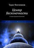 Тарас Фомченков -Центр Бесконечности