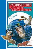 Юрий Харчук - Разведение рыбы, раков и домашней птицы