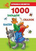 Мария Кановская - 1000 загадок, сказок, басен