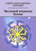 Андрей Свиридов -Числовой индивид Буквы