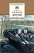 Лев Толстой -Детство. Отрочество (сборник)