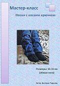 Виктория Терехова -Мастер-класс: Носки с косами крючком