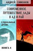 Андрей Симонов -Современное путешествие Лады в ад и рай