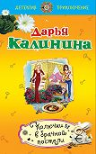 Дарья Калинина -Колючки в брачной постели