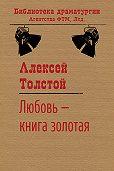 Алексей Толстой -Любовь – книга золотая