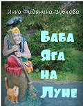 Инна Фидянина-Зубкова - Баба Яга на Луне