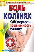 Ирина Зайцева -Боль в коленях. Как вернуть подвижность суставу