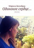 Марина Белобров -Одинокое сердце… Авторское