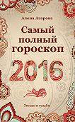 Алена Азарова - Самый полный гороскоп 2016