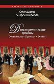 Андрей Шарапов -Дипломатические приемы. Организация. Протокол. Этикет